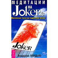 Медитации на Joker'e. Магический театр на подмостках жизни. /джокере