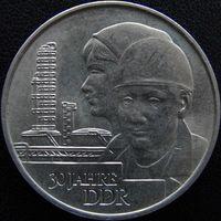 YS: ГДР, 20 марок 1979, 30 лет ГДР, КМ# 75 (2)
