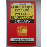 Новый белорусско-русский Русско-белорусский словарь. Более 42 000 слов.