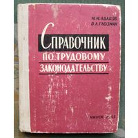 Справочник по трудовому законодательству. Аваков М., Глозман В. 1963.