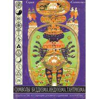 """Символы Буддизма, Индуизма, Тантризма. /Cерия: """"Символы""""/ 1999г."""