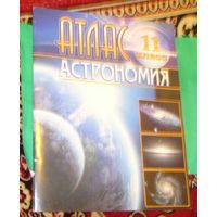 Атлас.Астрономия.11класс.
