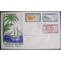 Британские колонии. ТОКЕЛАУ. Пoлная серия на FDC 1948