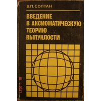 Введение в аксиоматическую теорию выпуклости. В.П. Солтан. Штиинца. 1984 г. 224 стр.