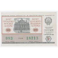 Лотерейный билет УССР 1980 5 выпуск