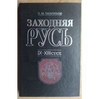 Эдуард Загарульскі Заходняя Русь. IX-XIII стст.