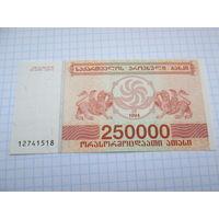 Грузия. 250 000 купонов (образца 1994 года, P50, UNC)