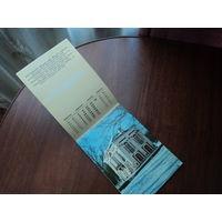 """Календарь 1988 год""""Пригороды Ленинграда"""""""