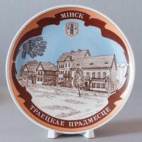 Декоративная тарелка МФЗ Минский фарфоровый завод