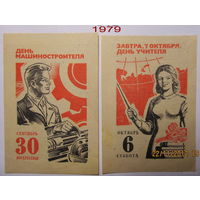Листки календаря,1979 год(2шт.)-цена за все