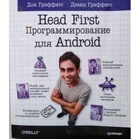 Head First. Программирование для Android. Руководство