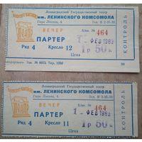 2 неиспользованных билета на спектакль театра им. Ленинского комсомола г.Ленинград. 1963 г.