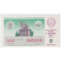 Лотерейный билет РСФСР 1991 год, 2 выпуск