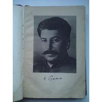 Сталин, биография, на белоруском, Минск 1947