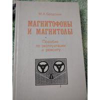 Магнитофоны и магнитолы