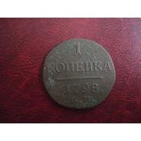 1 копейка 1798 года ЕМ Российская Империя (Павел I)