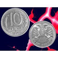 РОССИЯ 10 Рублей 1993
