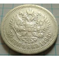 Российская империя, 50 копеек 1896 *. Отменные. Без М.Ц.
