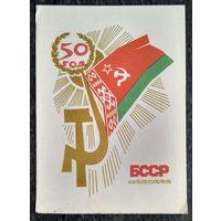 Туканов Ю (Туканаў Ю.) 50 лет БССР. 1968 г. Чыстая