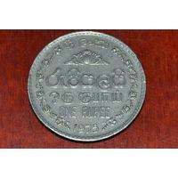 Шри-Ланка 1 рупия 1975