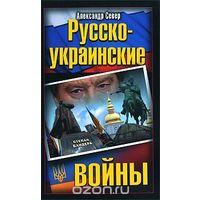 Север. Русско-украинские войны