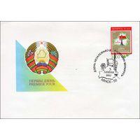 Беларусь 26.06.1997 День Независимости. КПД
