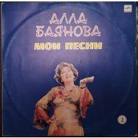 Алла Баянова, Ирина Чмыхова (лот три пластинки)