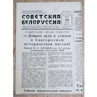 Газета Советская Белоруссия. 10 сентября 1960 г