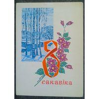Орлов (Арлоу) П. 8 сакавiка 1971 г.Чыстая