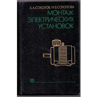 Соколов Б.А., Соколова Н.Б. Монтаж электрических установок