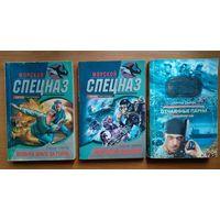 С. Зверев. 3 книги из серии Морской спецназ (цена за 3 книги)