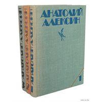 Анатолий Алексин.Собрание сочинений в 3 томах(комплект из 3 книг).Почтой не высылаю.