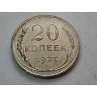 20 копеек 1927 г.