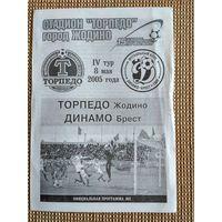 Торпедо(Жодино)-Динамо(Брест)-2005