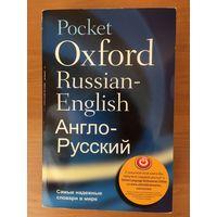 Pocket Oxford Russian-English
