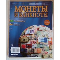 Монеты и банкноты журнал без бложений