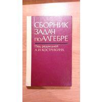 Сборник задач по алгебре Кострикин