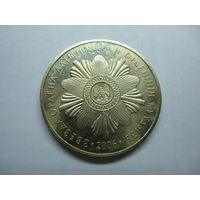 "Монета.Казахстан 50 тенге 2006 года ""Звезда ордена""."