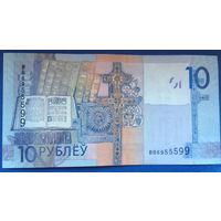 Беларусь 10 рублей 2009 BB6955599