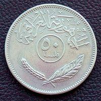 50 филсов 1981 ИРАК