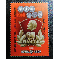 """Надп. """"60 лет ВЛКСМ"""" чист."""