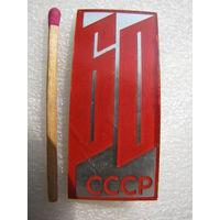 Значок. 60 лет СССР