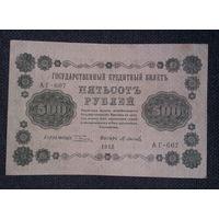 500 рублей 1918