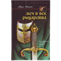 Меч в век рыцарства. Классификация, типология, описание