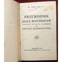 Przewodnik kolek ministrantow 1930 год