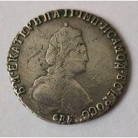20 копеек 1792 г.  СПБ. Екатерина II.  Серебро. Царская Россия.