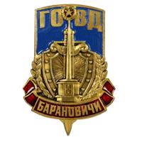 МВД. Барановичский ГОВД. Бесплатная доставка почтой.