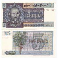 Бирма 5 рупий образца 1973 года UNC p57