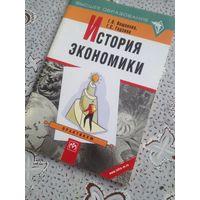 Вощанова. Годзина. История экономики. практикум.