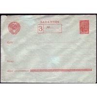 Конверт 1961 год Заказное